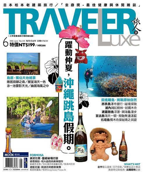 仲夏限定,沖繩跳島假期