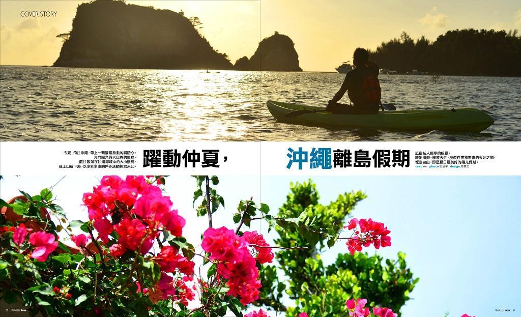 仲夏限定,沖繩跳島假期 pic1