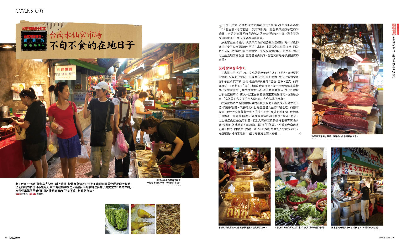 菜市場玩樂誌,最頂真的生活味旅行 pic5