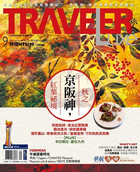 京阪神,秋之紅葉祕境