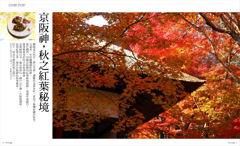 京阪神,秋之紅葉祕境 pic1