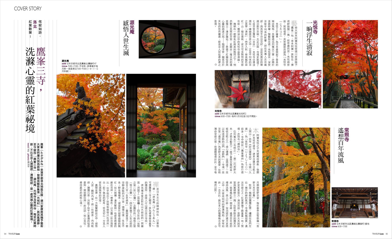 京阪神,秋之紅葉祕境 pic2