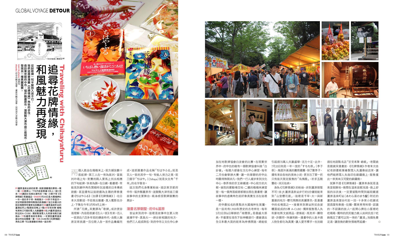 京阪神,秋之紅葉祕境 pic5