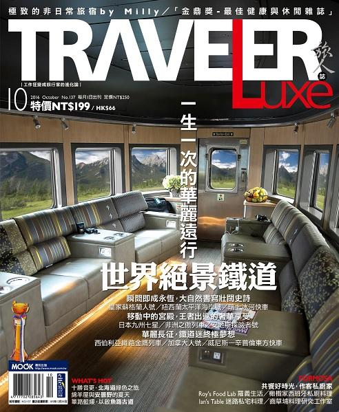 世界絕景鐵道,旅途比終點更迷人
