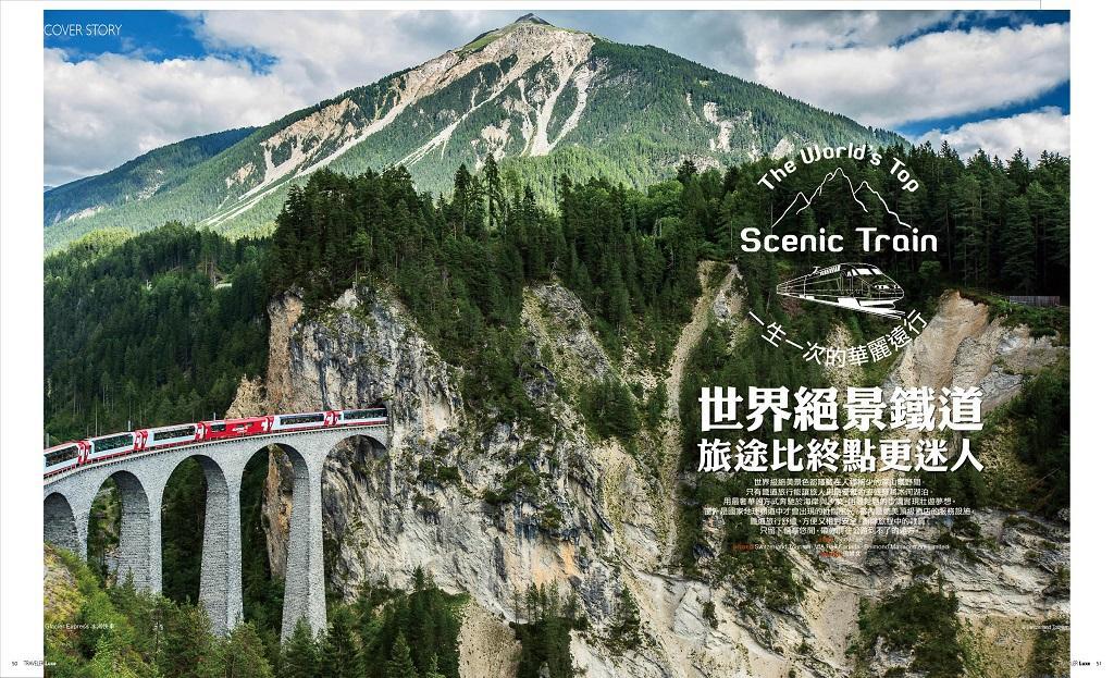 世界絕景鐵道,旅途比終點更迷人 pic1