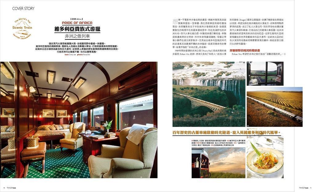 世界絕景鐵道,旅途比終點更迷人 pic3