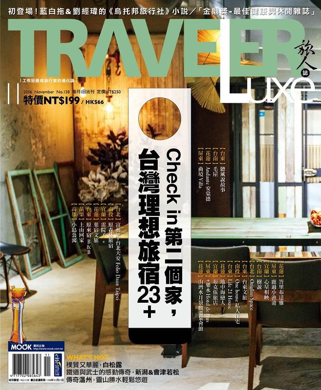 Check in第二個家,台灣理想旅宿23+