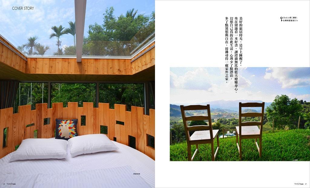 Check in第二個家,台灣理想旅宿23+ pic1