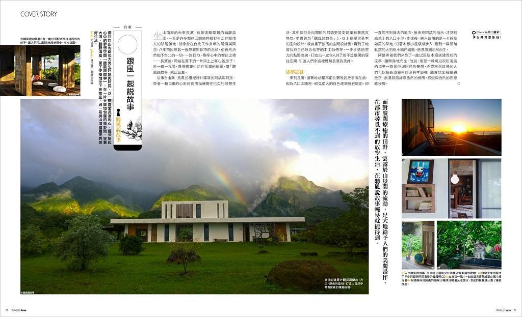 Check in第二個家,台灣理想旅宿23+ pic2