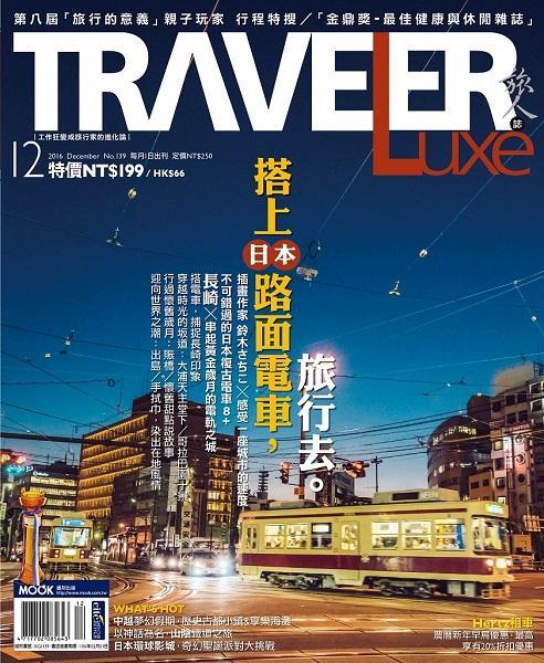 搭上日本路面電車,旅行去