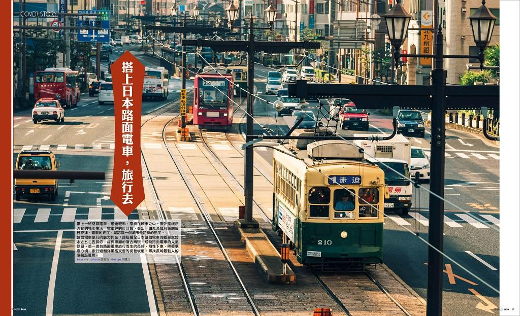 搭上日本路面電車,旅行去 pic1
