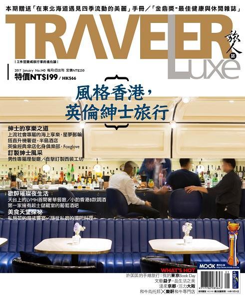 風格香港,英倫紳士旅行
