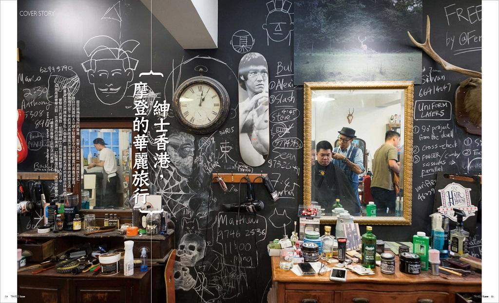 風格香港,英倫紳士旅行 pic1