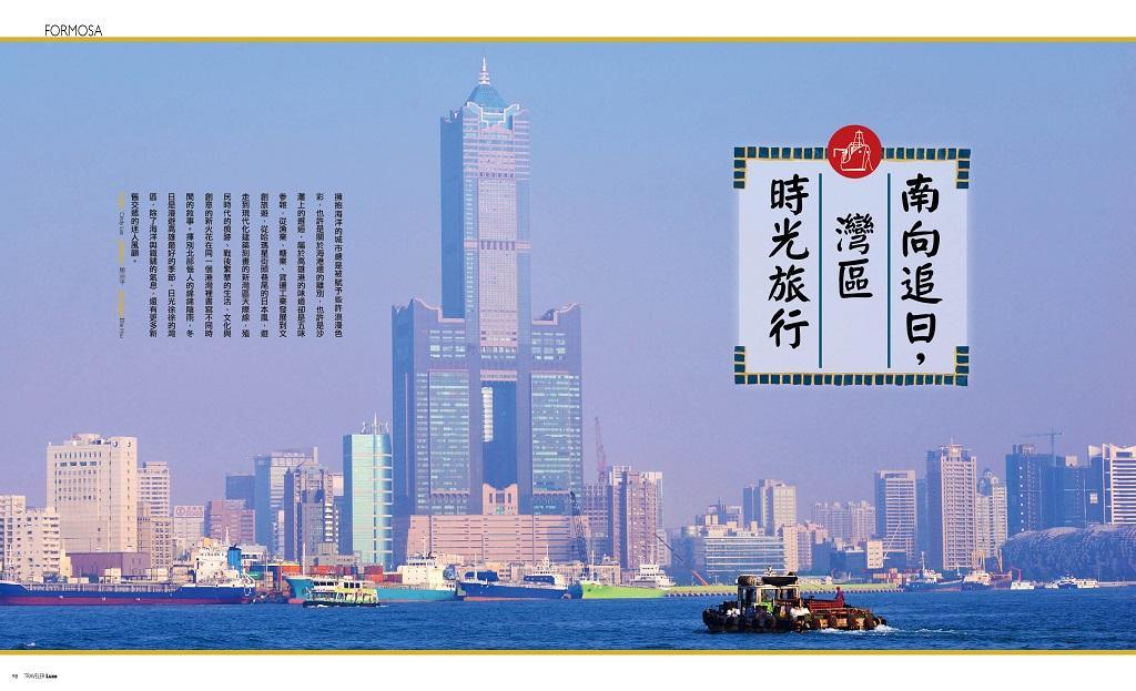 風格香港,英倫紳士旅行 pic3