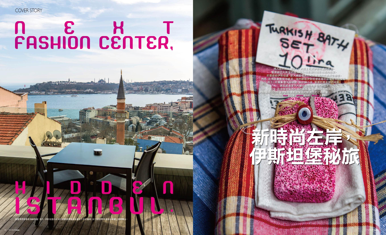 新時尚左岸,伊斯坦堡祕旅 pic2