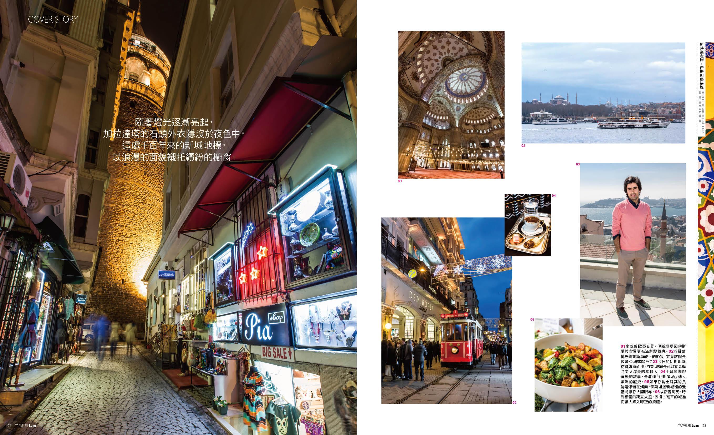 新時尚左岸,伊斯坦堡祕旅 pic3