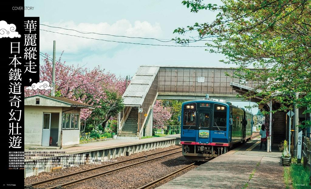 華麗縱走,日本鐵道壯遊 pic1