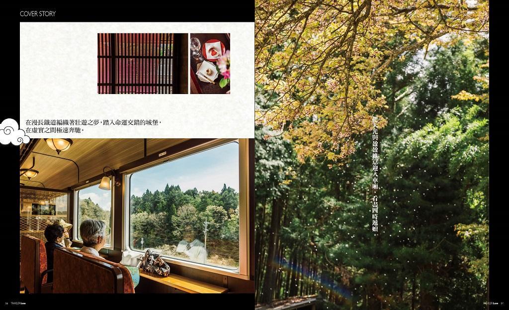 華麗縱走,日本鐵道壯遊 pic2