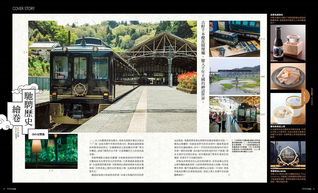 華麗縱走,日本鐵道壯遊 pic3