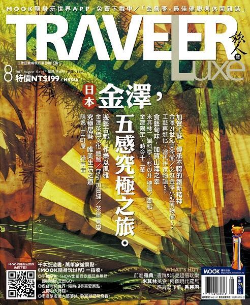 日本金澤,五感究極之旅