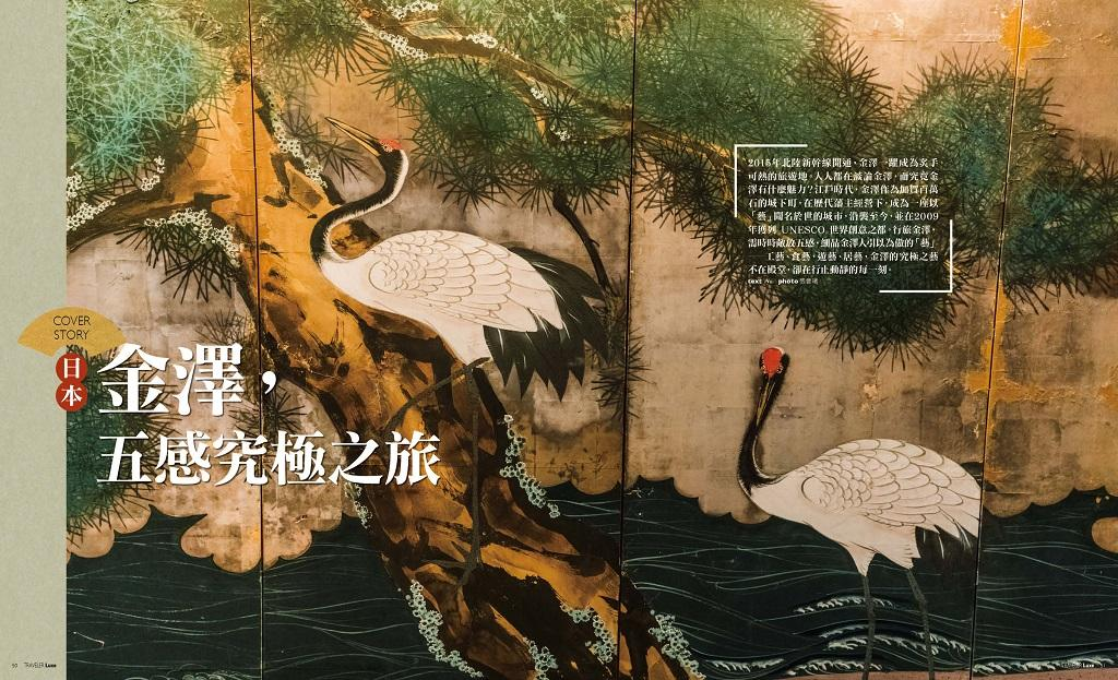 日本金澤,五感究極之旅 pic1