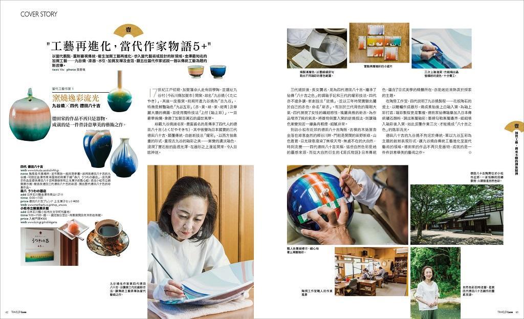 日本金澤,五感究極之旅 pic3