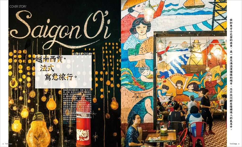 越南西貢,法式寫意旅行 pic1