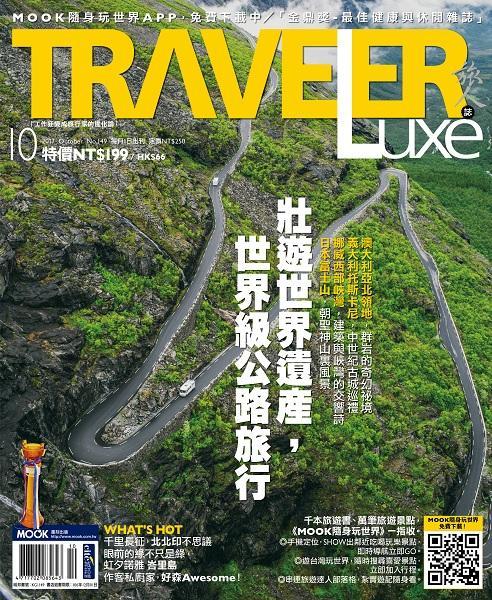 壯遊世界遺產,世界級公路旅行