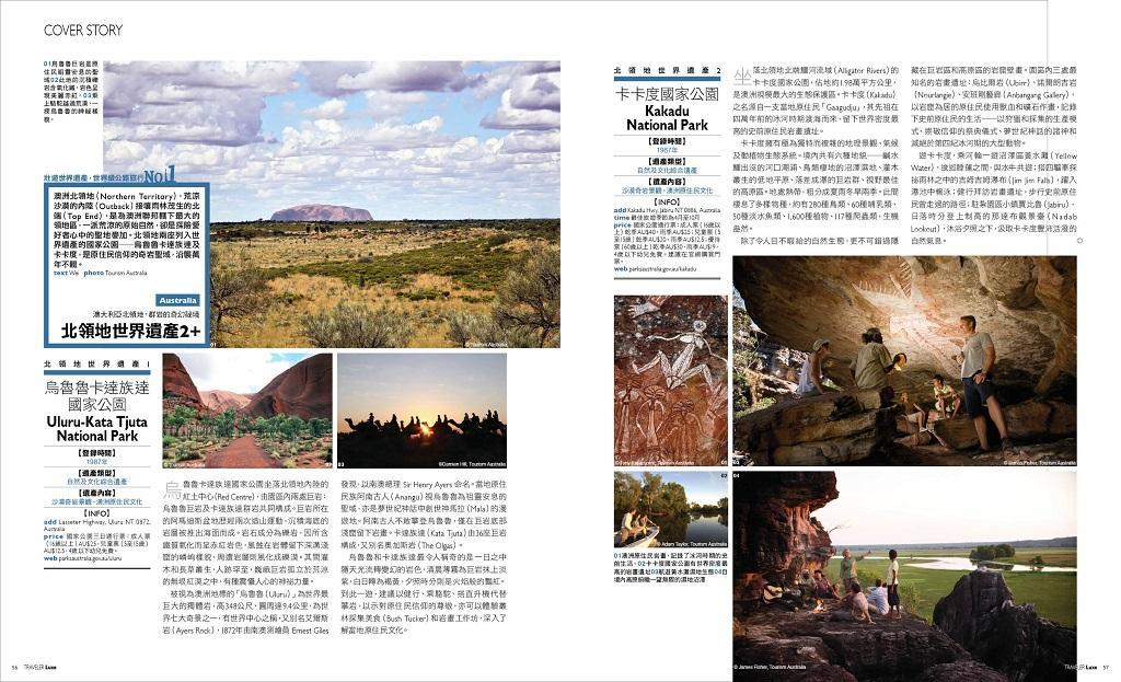 壯遊世界遺產,世界級公路旅行 pic2