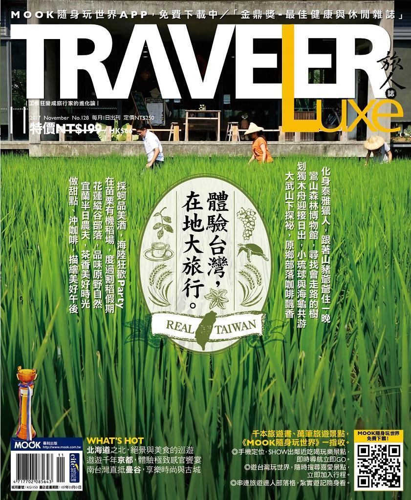 體驗台灣,在地大旅行