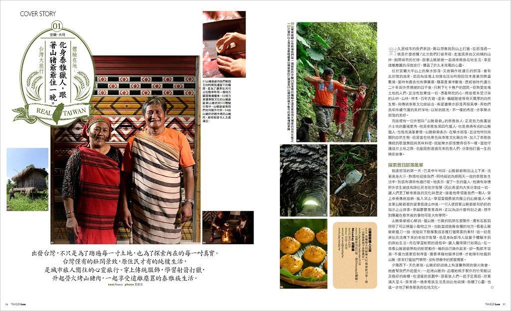 體驗台灣,在地大旅行 pic2