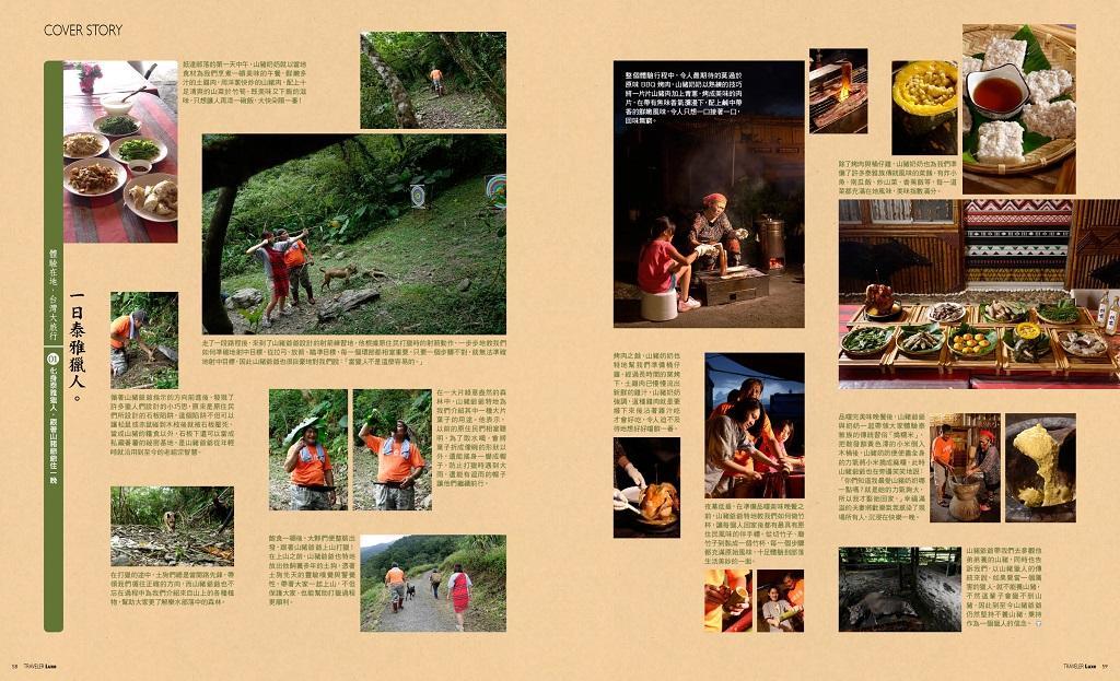 體驗台灣,在地大旅行 pic3