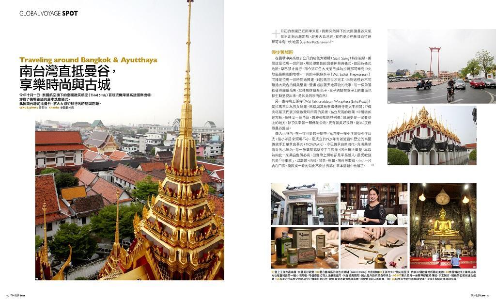體驗台灣,在地大旅行 pic5
