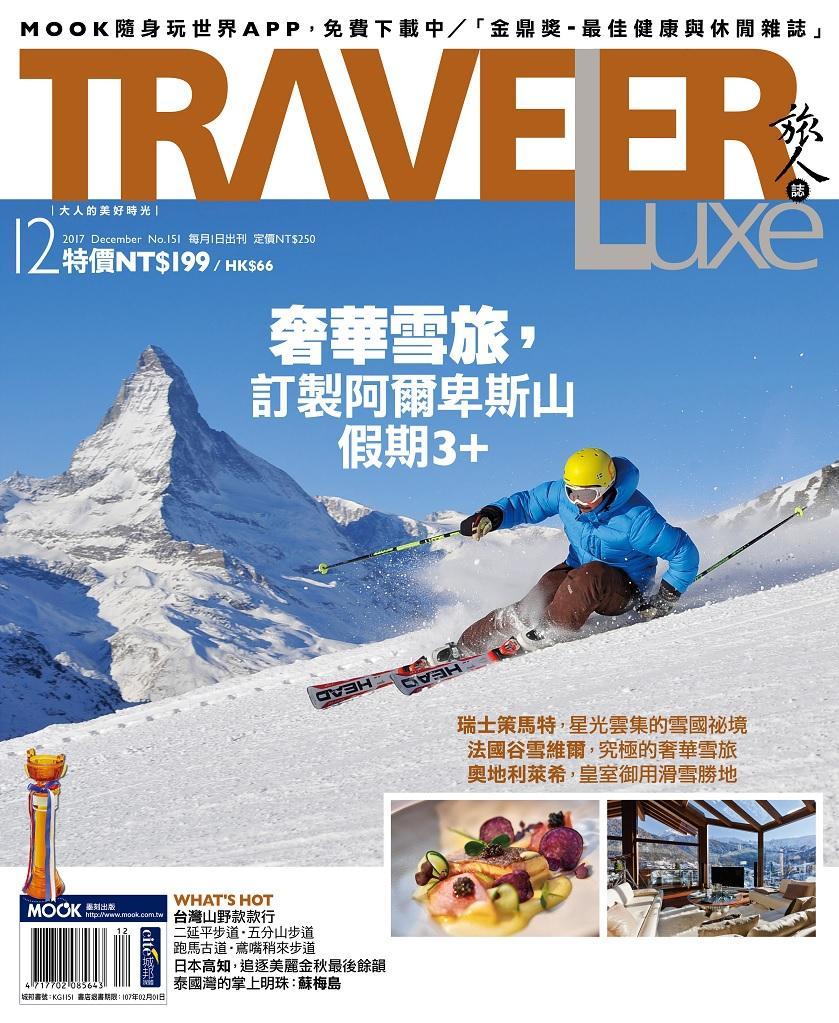 奢華雪旅,訂製阿爾卑斯山假期3+