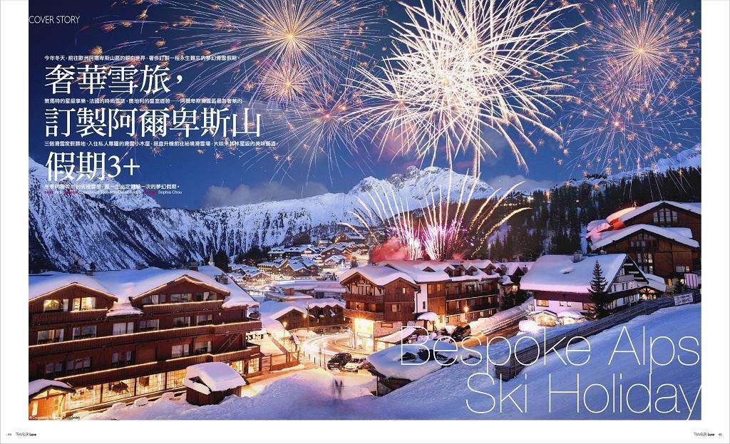 奢華雪旅,訂製阿爾卑斯山假期3+ pic1