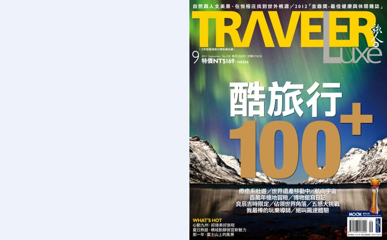旅人誌100,酷旅行100 pic1