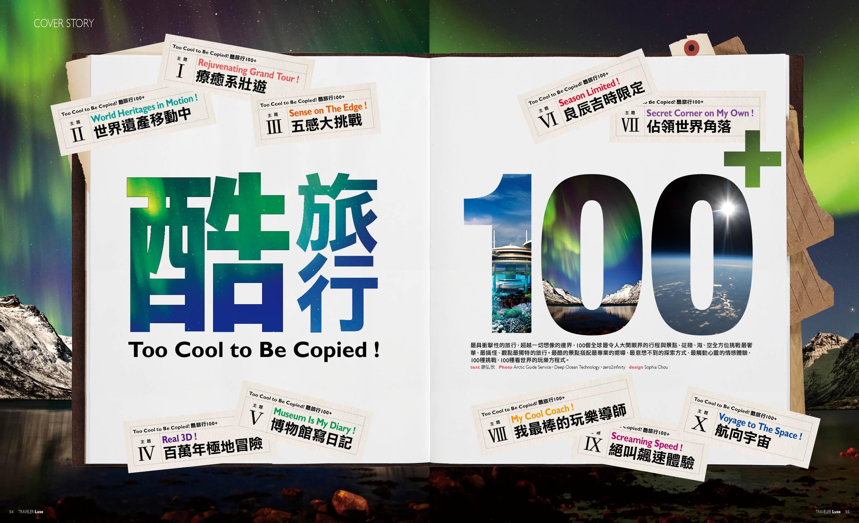 旅人誌100,酷旅行100 pic2