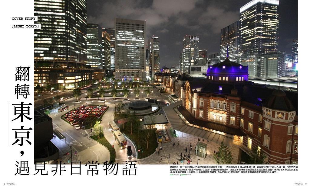 翻轉東京,遇見非日常物語 pic1