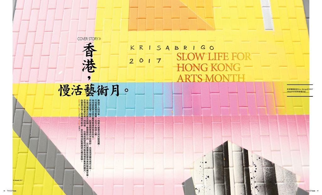 香港,慢活藝術月 pic1