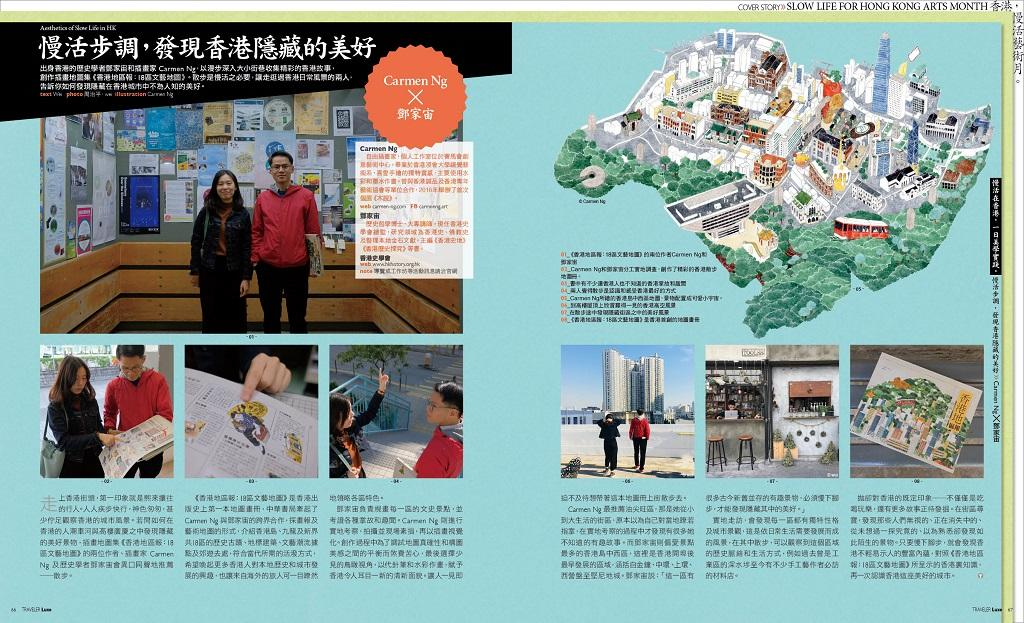 香港,慢活藝術月 pic3
