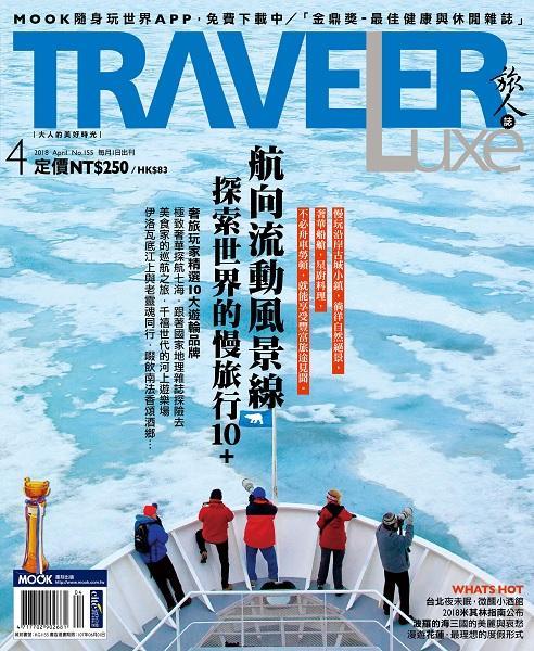 航向流動風景線,探索世界的慢旅行10+