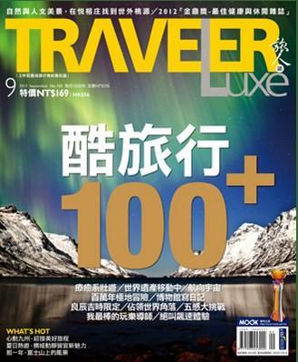 旅人誌100,酷旅行100