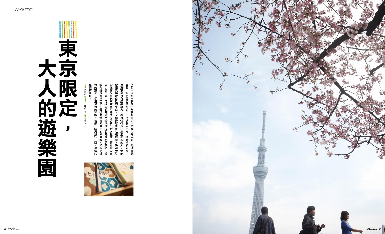東京限定,大人的遊樂園 pic2