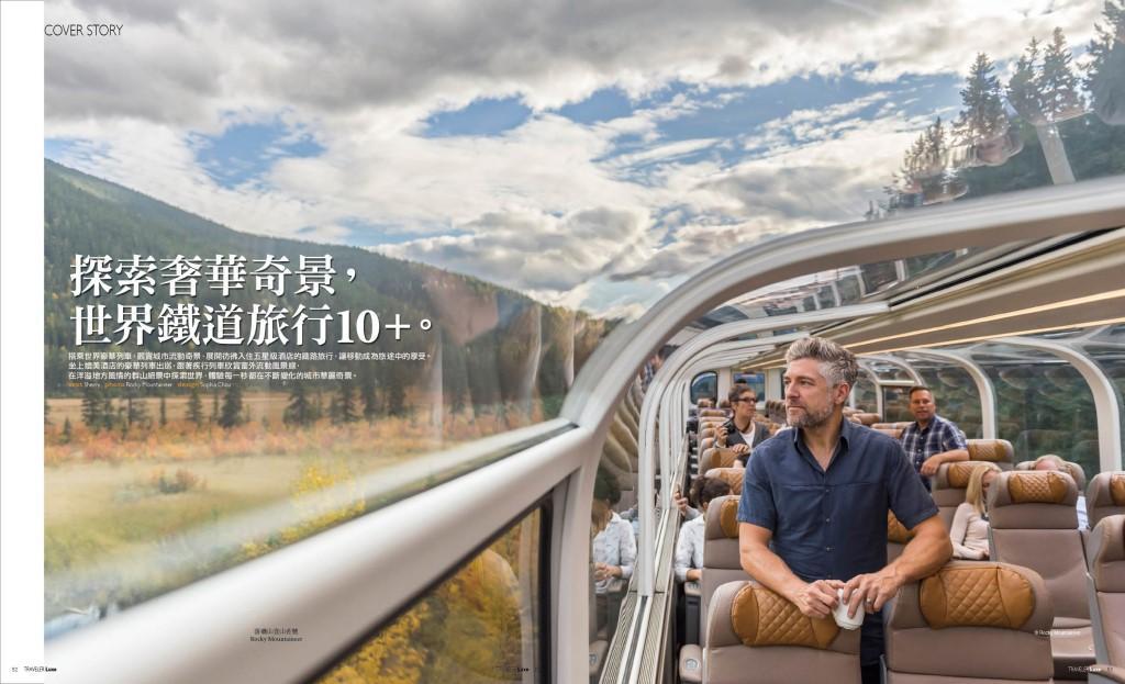 探索奢華奇景,世界鐵道旅行10+ pic1