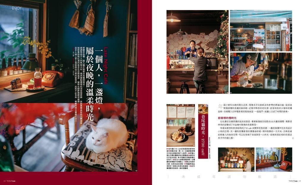 新台灣人創造的美好風景線 pic5