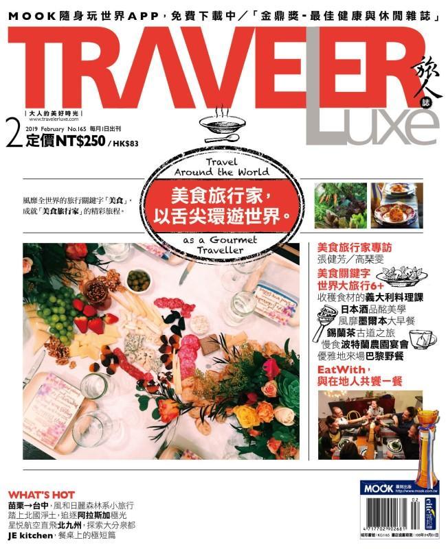 美食旅行家,以舌尖環遊世界