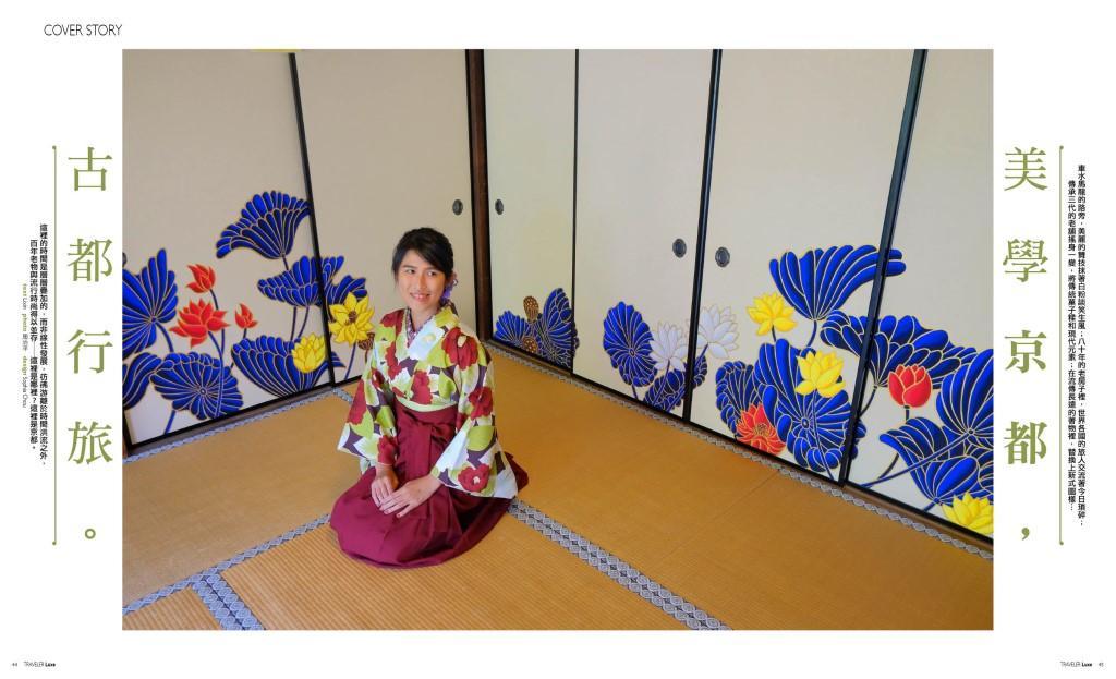 美學京都,古都行旅 pic1