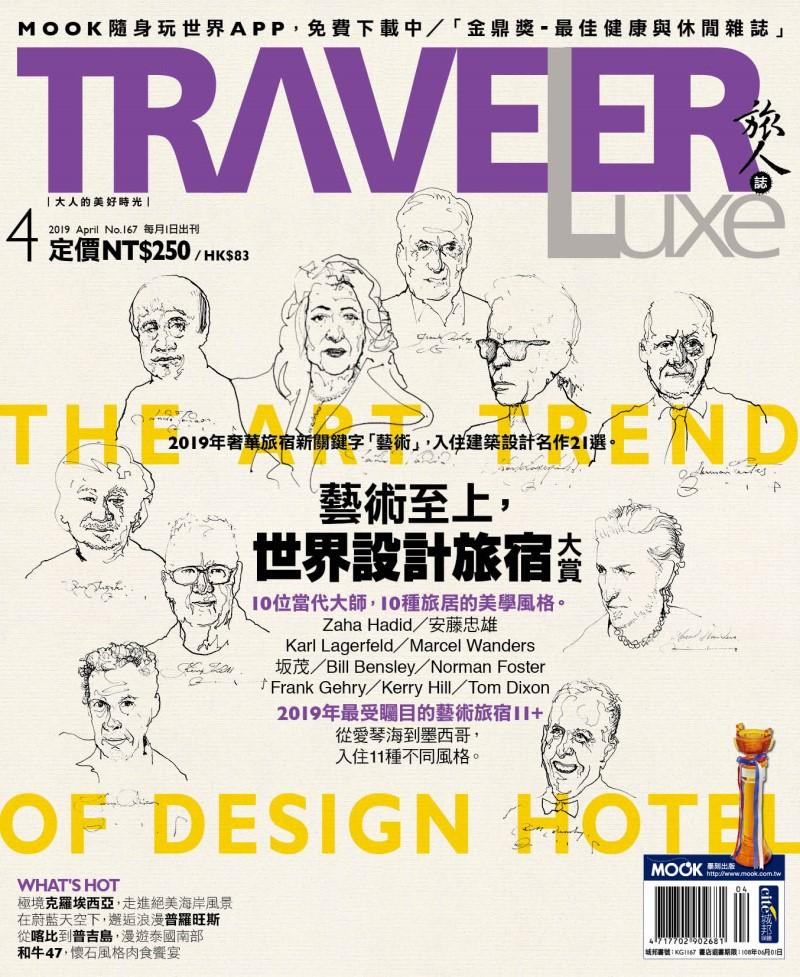 藝術至上,世界設計旅宿大賞