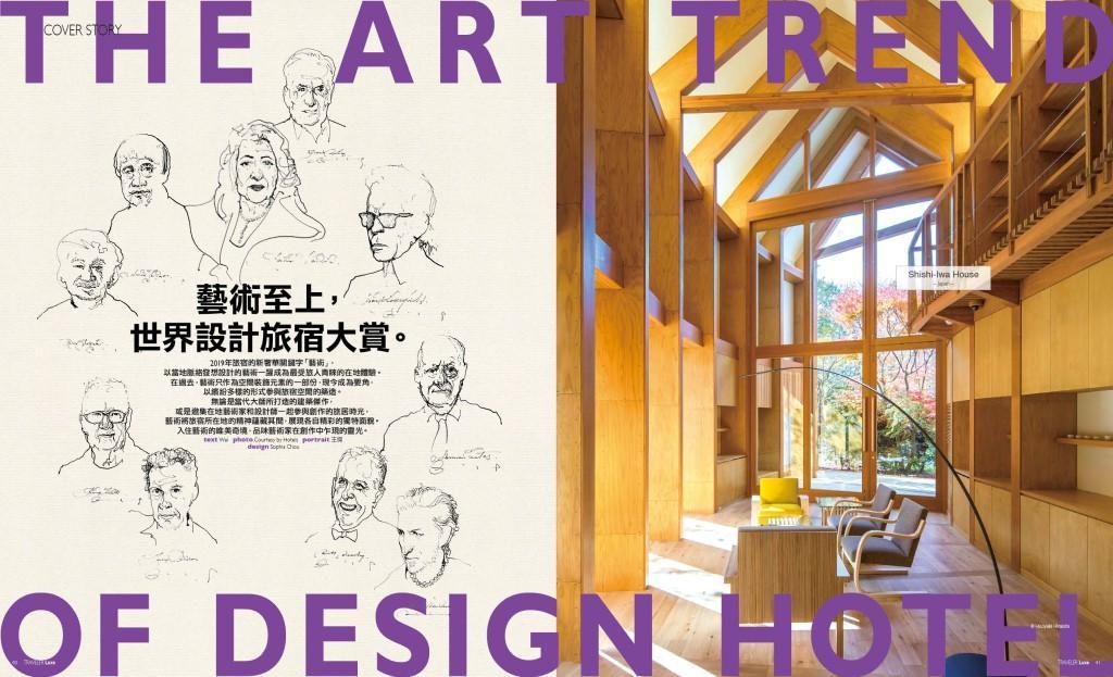 藝術至上,世界設計旅宿大賞 pic1