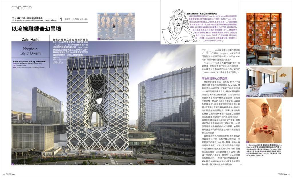 藝術至上,世界設計旅宿大賞 pic2